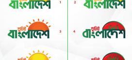 Creative Bangla Logo Design in Uttara